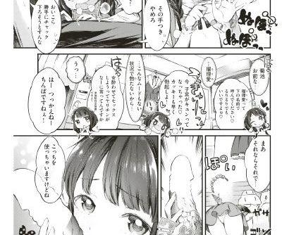 COMIC Shitsurakuten 2018-06 - part 7