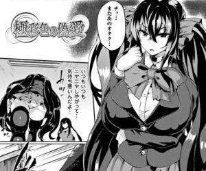 Zetsubou no Tenshi-sama - Dear Angel of Despair - part 9