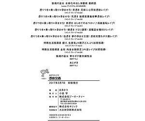 Hyoui Koukan - part 12