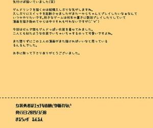 Josou Yuusha wa Ecchi na Onegai Kotowarenai