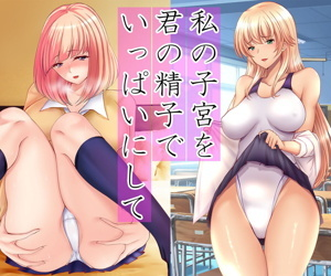 Watashi no Shikyuu o Kimi no Seishi de Ippai ni Shite