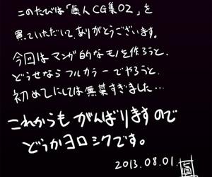 Mahito CG Shuu 02 : E Odoriko no Fuku