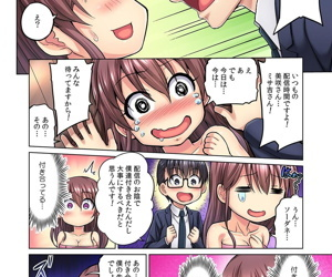 M Onna Joushi to no Sex o Sekai ni Haishinchuu? Icchau Tokoro ga Haishin sarechau~! Ch. 2