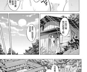 Houbou no Oyako Ch. 1 Natsuo no Hatsutaiken