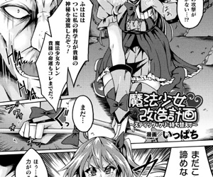 2D Comic Magazine Clitoris Kaizou Kiroku Inkaku Choukyou de Kairaku ni Ochiru Shoujo-tachi Vol. 1 - part 2