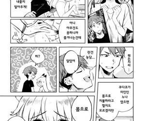 Boku no Heya ni wa Kitsune ga Imasu - 제 방에는 여우가 있습니다