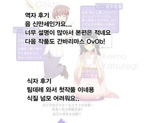 Nee-sama nomi zo Shiru Sekai - 누님만이 아는 세계 - part 2227