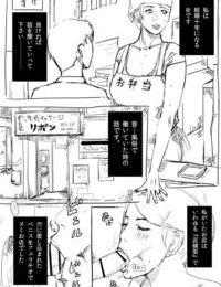 Miho Rei - part 33